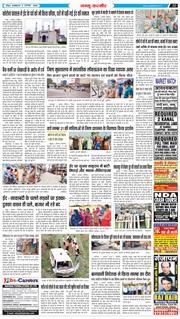 Kashmir Kesari 2020-08-02