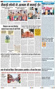 Gurgaon Kesari 2020-08-02
