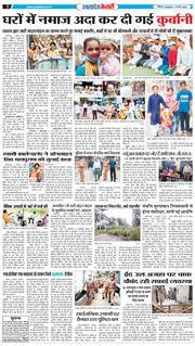 Uttar Pradesh Kesari 2020-08-02