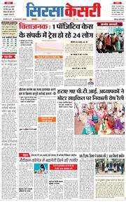 Haryana Sirsa Kesari 2020-08-02