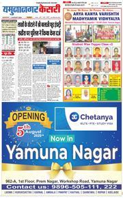 Yamuna Nagar Kesari 2020-08-02