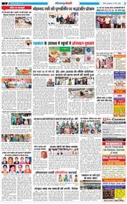 Hoshiarpur Kesari 2020-08-02