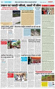 Uttarakhand Kesari 2020-08-02