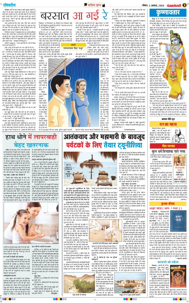 Main Magazine 2020-08-02