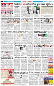 Gurdaspur Kesari 2020-08-02