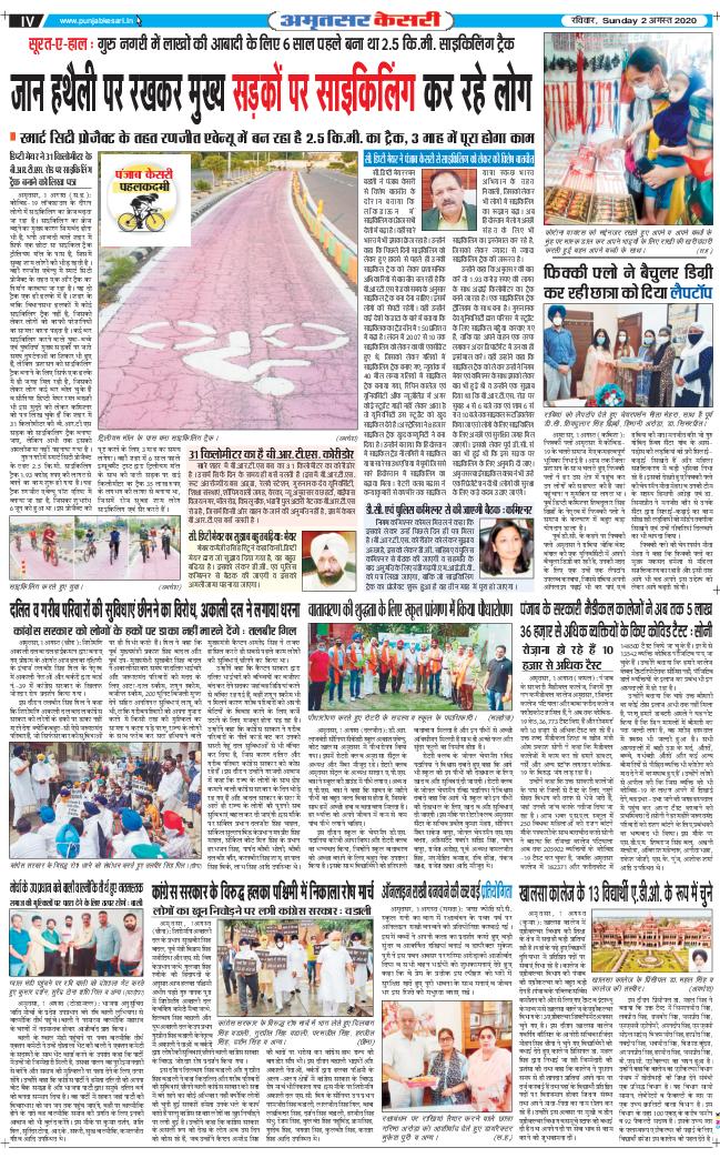 Amritsar Kesari 2020-08-02
