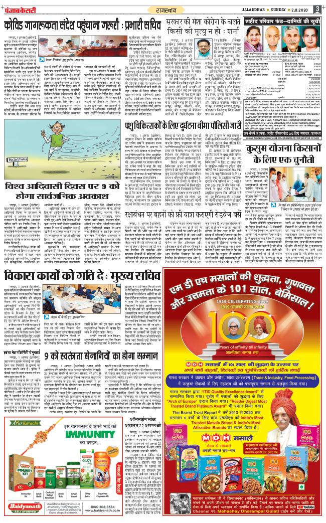 Rajasthan Main 2020-08-02