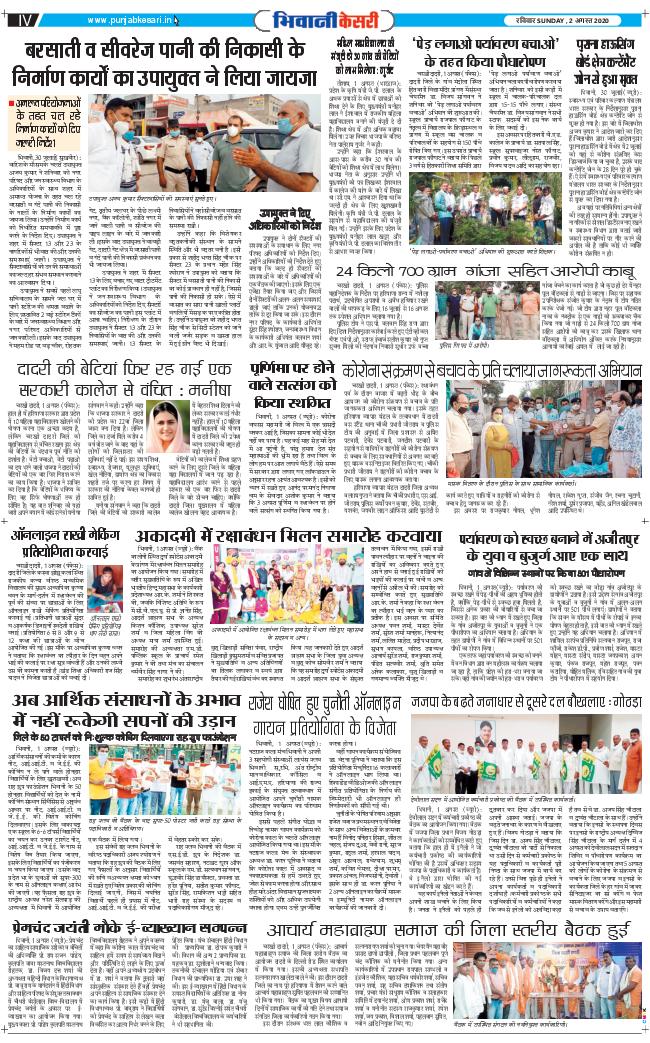 Bhiwani Kesari 2020-08-02