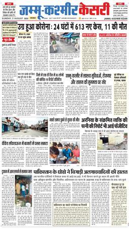 Jammu Kesari 2020-08-02