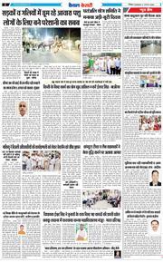 Kaithal Kesari 2020-08-02