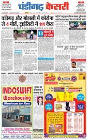 Chandigarh Kesari 2020-08-02