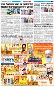 Haryana Sirsa Kesari 2020-08-06