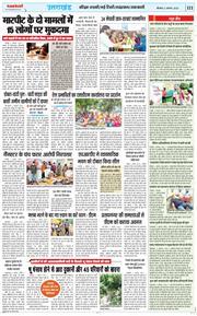Uttarakhand Kesari 2020-08-06