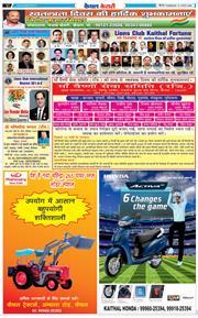 Kaithal Kesari 2020-08-13