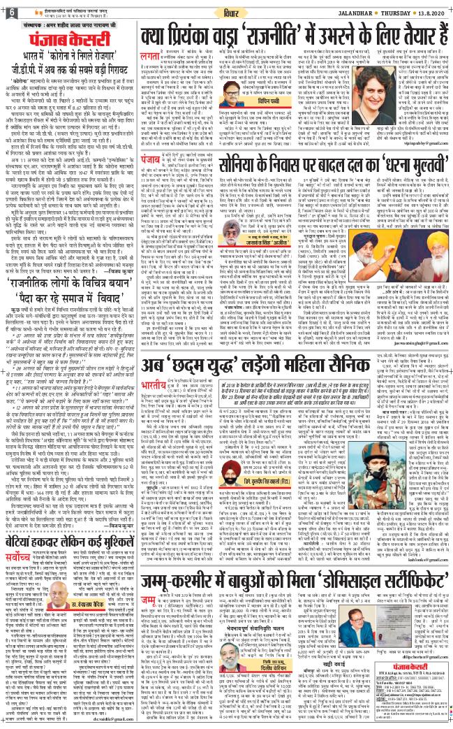 Main Jalandhar 2020-08-13
