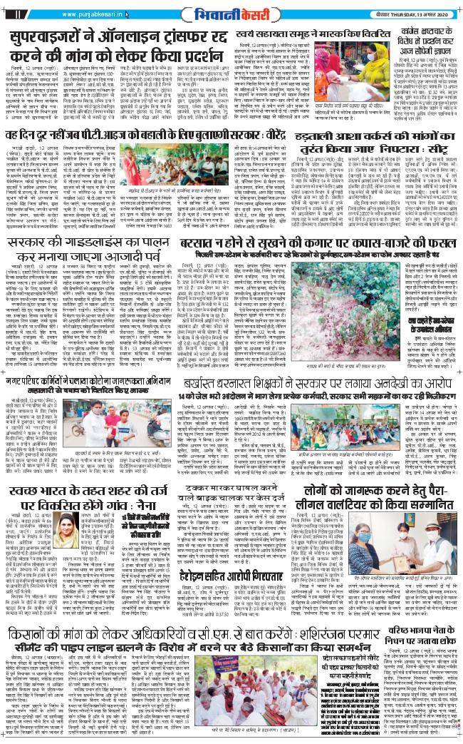 Bhiwani Kesari 2020-08-13