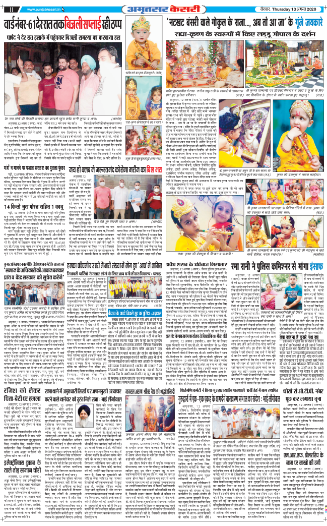 Amritsar Kesari 2020-08-13