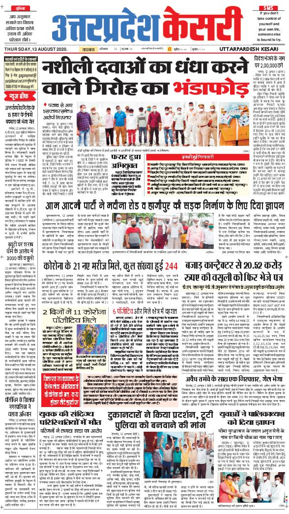 Uttar Pradesh Kesari 2020-08-13