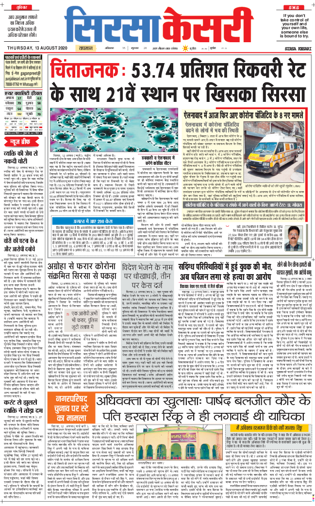 Haryana Sirsa Kesari 2020-08-13