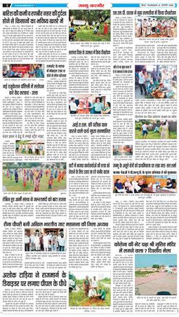 Jammu Kesari 2020-08-13