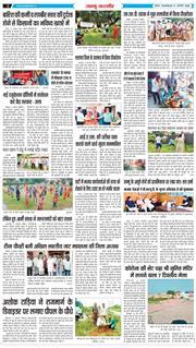 Kashmir Kesari 2020-08-13