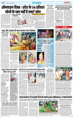 Uttarakhand Kesari 2020-08-13