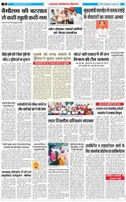Shri Ganga Nagar 2020-08-13