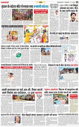 Chandigarh Main 2020-08-13