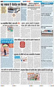 Gurgaon Kesari 2020-08-13