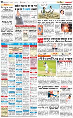 Rajasthan Main 2020-08-14