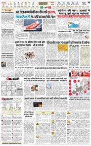 Main Ludhiana 2020-08-14