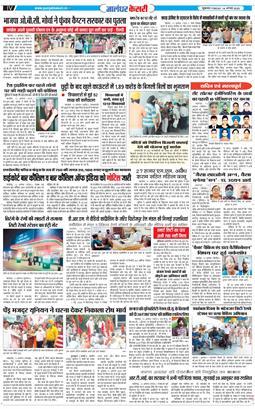 Jalandhar Kesari 2020-08-14