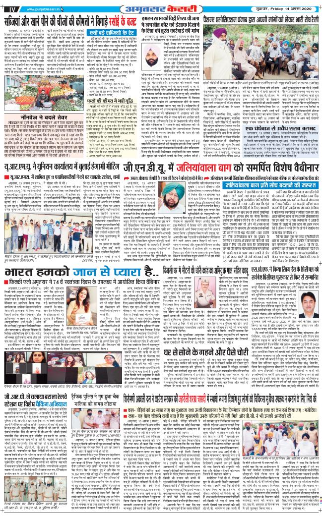 Amritsar Kesari 2020-08-14