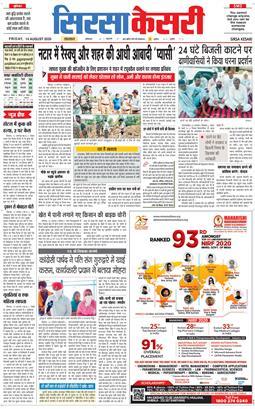 Haryana Sirsa Kesari 2020-08-14