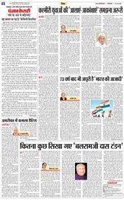 Main Jalandhar 2020-08-14
