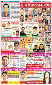 Kaithal Kesari 2020-08-14
