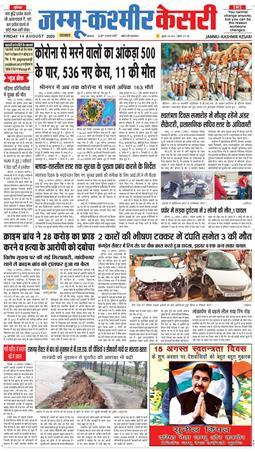 Jammu Kesari 2020-08-14