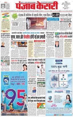 Chandigarh Main 2020-08-14
