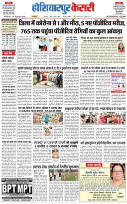 Hoshiarpur Kesari 2020-08-14