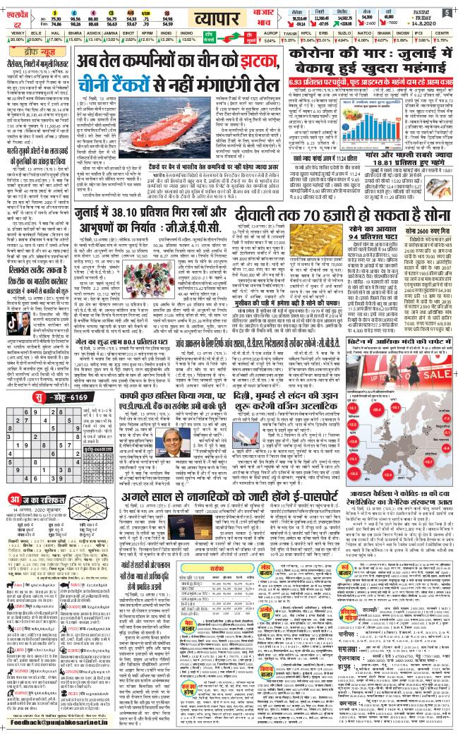 Uttar Pradesh Main 2020-08-14