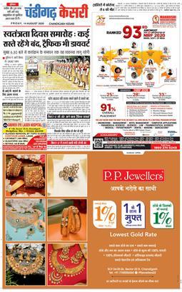 Chandigarh Kesari 2020-08-14