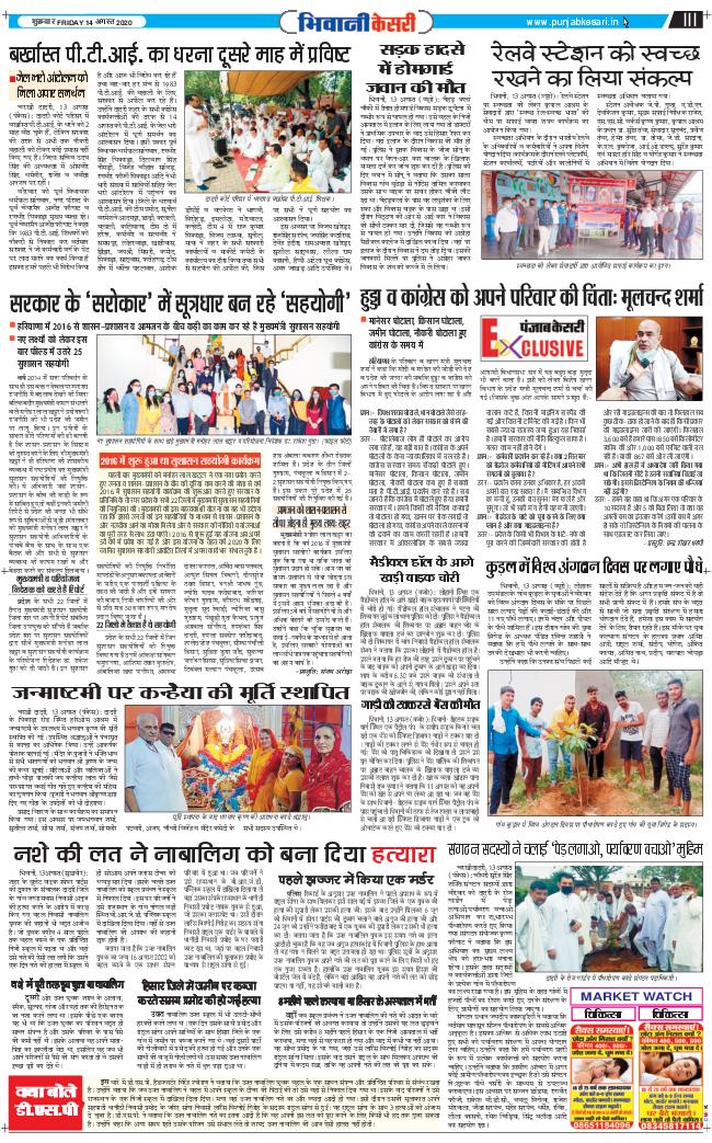 Bhiwani Kesari 2020-08-14