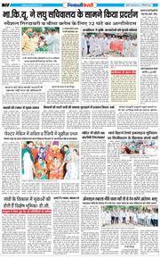 Bhiwani Kesari 2020-09-16