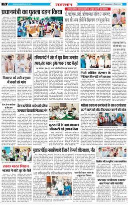 Shri Ganga Nagar 2020-09-16