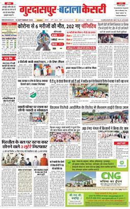 Gurdaspur Kesari 2020-09-16