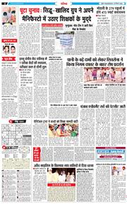 Chandigarh Kesari 2020-09-16