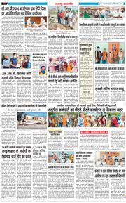 Jammu Kesari 2020-09-16