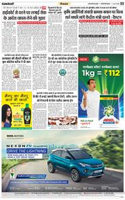 Chandigarh Main 2020-09-16