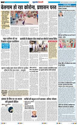 Gurgaon Kesari 2020-09-16