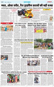 Uttarakhand Kesari 2020-09-17